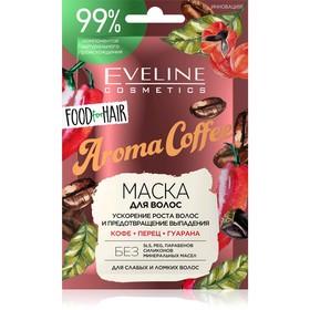 Маска для волос Eveline Food For Hair Aroma Coffee, ускорение роста, саше, 20 мл