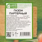 """Газон """"Партерный""""  5 кг Зеленый уголок - Фото 2"""