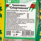 """Газонная травосмесь  """"Спортивная""""   0.8 кг (10шт/уп) Зеленый уголок - Фото 2"""