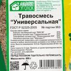 """Газонная травосмесь  """"Универсальная""""   0.8 кг (10шт/уп) Зеленый уголок - Фото 2"""