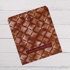 Обёртка для шоколада «С Благодарностью», 8 × 15.5 см