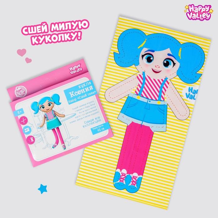 HAPPY VALLEY Набор «Сшей сама: кукла Ксюша»