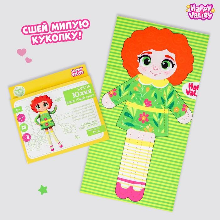 HAPPY VALLEY Набор «Сшей сама: кукла Юлия»