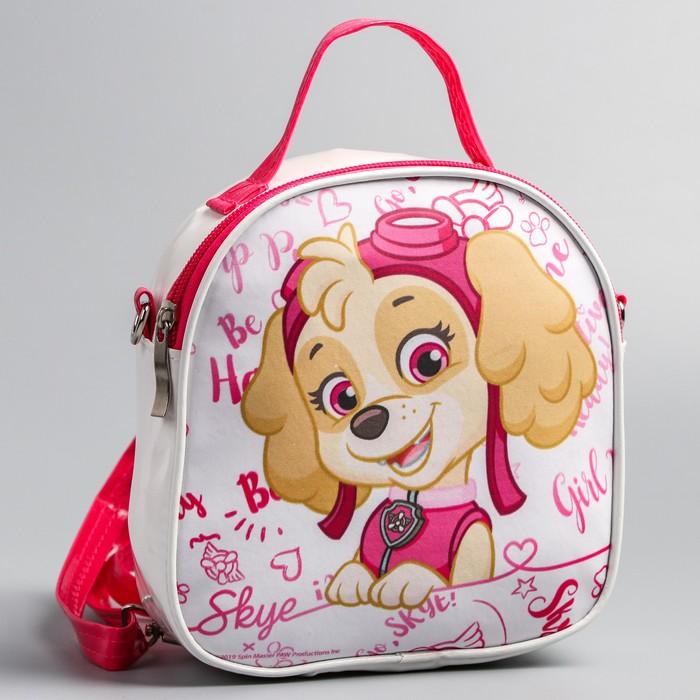 """Детский рюкзак """"Girl Skye"""", Щенячий патруль"""