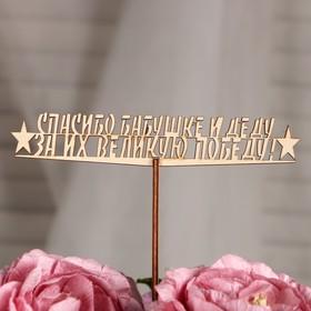 Топпер деревянный ко Дню Победы 'Спасибо Бабушке и Деду за Победу!', 15 × 2.3 см Ош