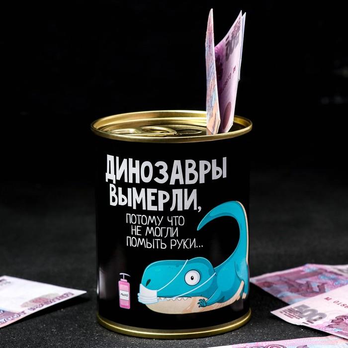 Копилка консервная банка «На чёрный день»