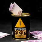 Копилка консервная банка «Жесть 2020»