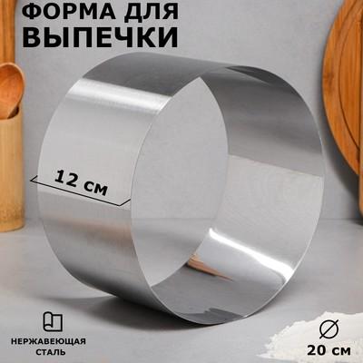 """Форма для выпечки и выкладки """"Круг"""", H-12, D-20 см"""