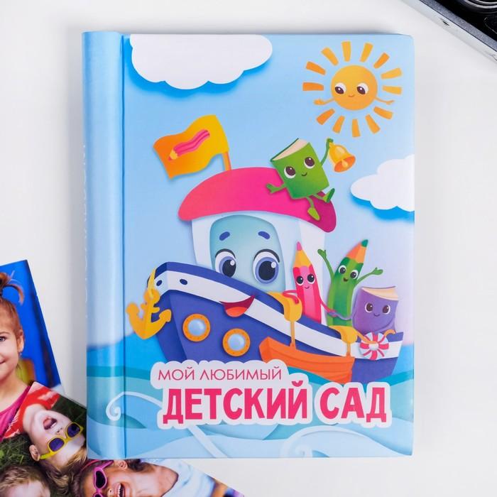 купить Фотоальбом Мой любимый детский сад, 10 магнитных листов