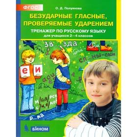 Тренажер по русскому языку «Безударные гласные проверяемые ударением», для учащихся 2-4 классов, Полуянова, 2019 год