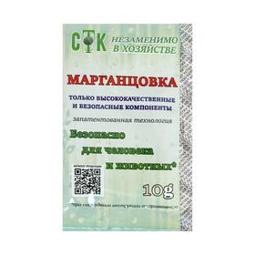 Перманганат калия (марганцовка) 44,99%, СТК 10 г Ош