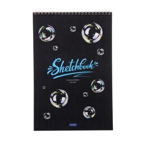 Альбом для рисования А4, 20 листов на гребне SketchBook «Мыльные пузыри», жёсткая подложка, блок чёрная бумага, 160 г/м2