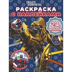 Раскраска «Трансформеры» с многоразовыми наклейками, 12 стр.