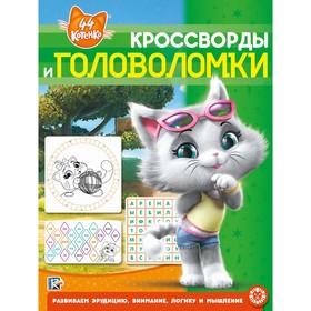 Кроссворды и головоломки «44 котёнка», 12 стр.