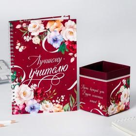 Подарочный набор ежедневник и органайзер для ручек 'Лучшему учителю бордо' Ош