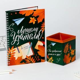 Подарочный набор ежедневник и органайзер для ручек 'Лучшему учителю зеленый' Ош