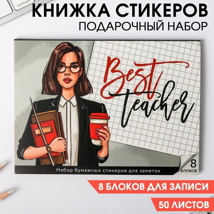 Набор блоков для записей с липким краем Best teacher, 8 блоков