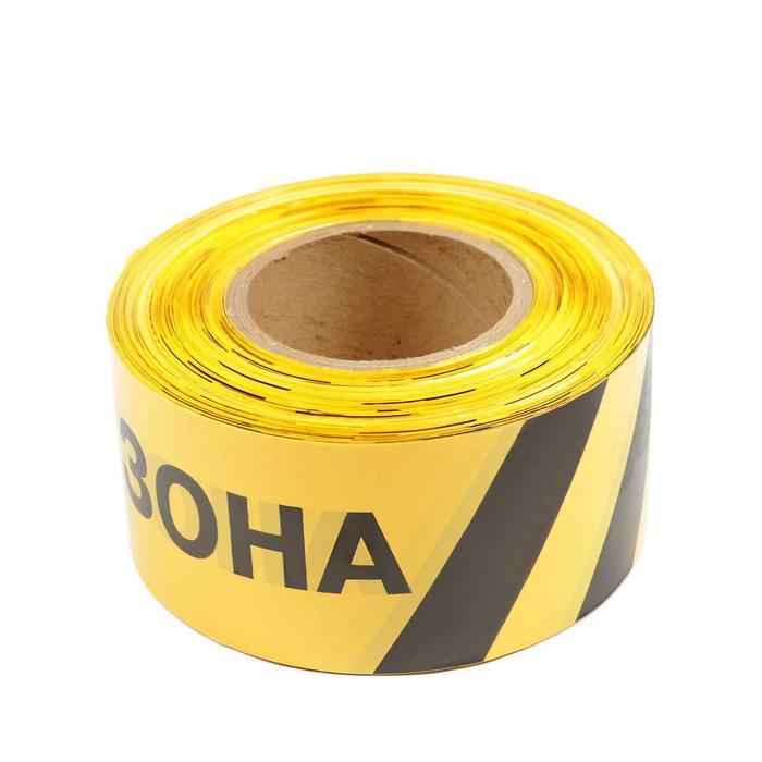 """Лента оградительная """"Опасная зона"""" 250 м, чёрно-жёлтая, ширинна 7,5 см"""