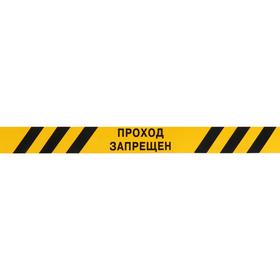 Лента оградительная 'Проход Запрещен' 250 м, чёрно-желтая, ширина 7,5 см Ош