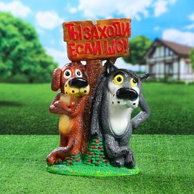 купить Садовая фигура Волк и пёс, 46 см, микс