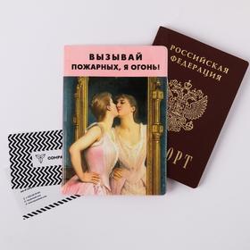 """Обложка для паспорта """"Вызывай пожарных, я огонь!"""""""