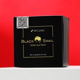 Гидрогелевые патчи с муцином черной улитки 3W CLINIC Black Snail Glitter Eye Patch, 23 г