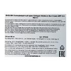 Увлажняющий солнцезащитный крем с коллагеном ENOUGH Collagen Moisture Sun Cream SPF50+ PA+++, 50 мл - Фото 3