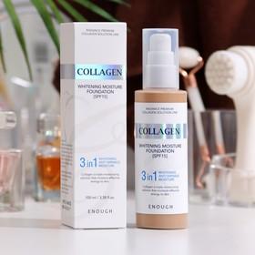 Увлажняющая тональная основа с коллагеном ENOUGH Collagen 3 in1 Whitening Moisture Foundation S, оттенок № 21, 100 мл