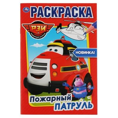 """Книжка-раскраска """"Пожарный патруль"""" А5 формат: 145х210 мм. 16 стр."""