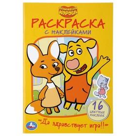 Раскраска с наклейками «Да здравствует игра! Оранжевая корова», 16 стр.