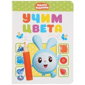 Развивающая книжка «Учим цвета. Малышарики», формат А5, 8 картонных страниц