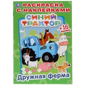 Раскраска с наклейками «Дружная ферма. Синий трактор», формат 145 × 210 мм