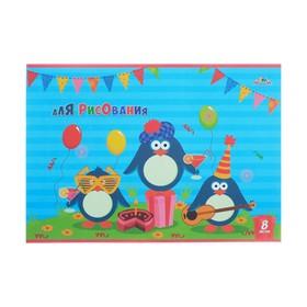 Тетрадь для рисования А4, 8 листов на скрепке «Веселые пингвины», бумажная обложка, блок 80 г/м2, с раскраской
