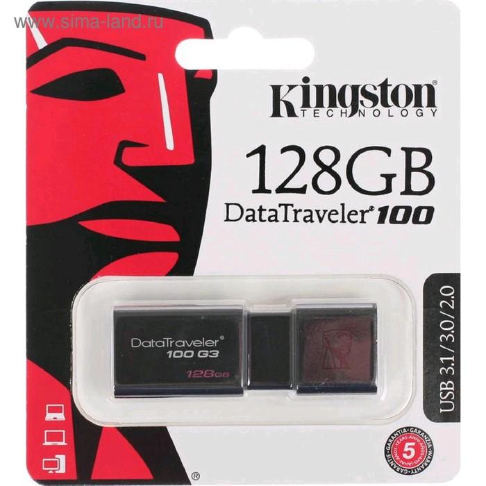 Флешка USB 3.0 Kingston DataTraveler DT100G3, 128Гб, чёрный