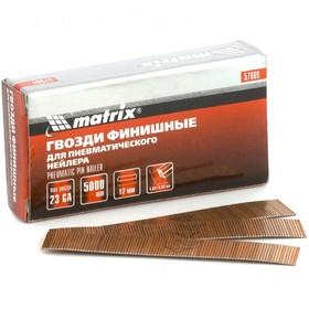 Гвозди финишные MATRIX 57669, для пневматического нейлера, d 0.64х12 мм, 5000 шт.