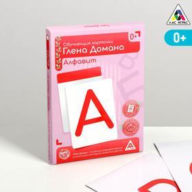 Обучающие карточки по методике Глена Домана «Алфавит», 33 карты, А6, в коробке