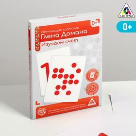 Обучающие карточки по методике Глена Домана «Изучаем счёт», 30 карт, А6, в коробке