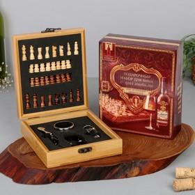 Подарочные наборы для вина с шахматами 'Истина в вине', 14,6 х 16,7 см Ош