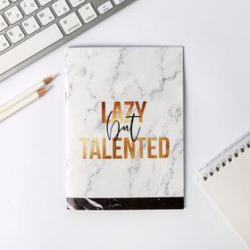 Блокнот раскраска Lazy but talented, 12 листов