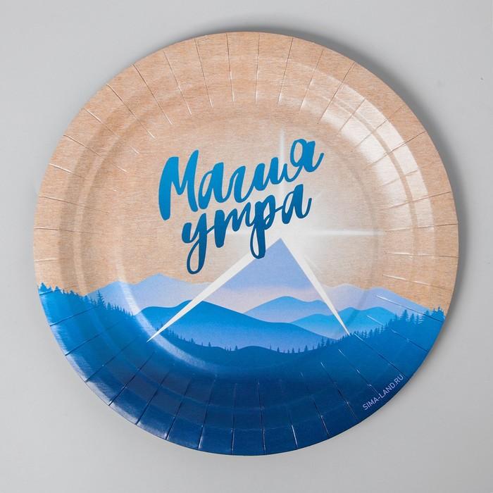 Тарелка одноразовая «Магия утра», крафтовая, однослойная, 18 см