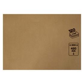 Крафт-бумага, 300 х 420 мм, 120 г/м², коричневая Ош