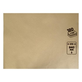Крафт-бумага, 610 х 840 мм, 120 г/м², коричневая Ош
