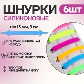 Набор шнурков для обуви, 6 шт, силиконовые, плоские, 13 мм, 9 см, цвет «радужный»