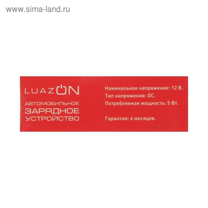 Автомобильное зарядное устройство LuazON, 1 USB, 1 А, 12 В, белое