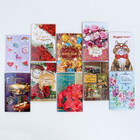 Набор открыток с эффектами 'Праздничное поздравление' 10 шт., 12 х 18 см Ош