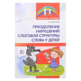 Методическое пособие «Преодоление нарушений слоговой структуры слова у детей», 3-е издание, Большакова С.Е