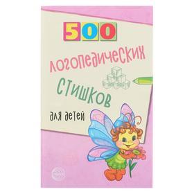 500 логопедических стишков для детей, Шипошина Т.В., Иванова Н.В., Сон С.Л.
