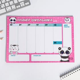 Планинг-расписание 'Панда', 30 листов Ош