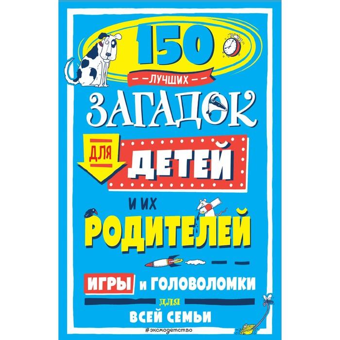 150 лучших загадок для детей и их родителей, 160 стр.
