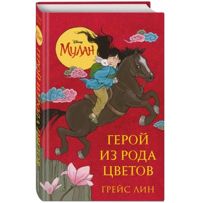 Мулан. Герой из рода цветов. Грейс Лин. 448 стр